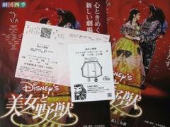 大井町の四季劇場「夏」でこけら落とし公演「美女と野獣」を見に行こう!