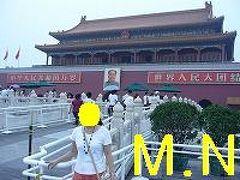 北京旅行記(天安門広場・故宮博物院)
