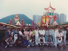 初めての香港は出張旅行1988.05  ~香港~