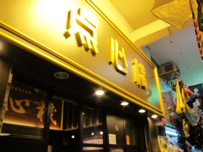 香港 女人街 点心楼 に行ってきました。