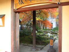 上州 温泉・紅葉めぐり④ 猿ヶ京ホテル