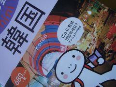 韓国ソウル2010☆参考にならんやろけど参考にして頂けたら幸いです(>д<)のSHOPPING編
