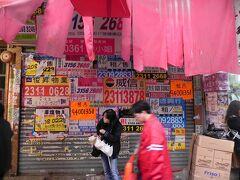 1 活魚しか口にしない心意気を市場に見て唸り、幸せの黄色いカレーに再会した雨の香港 HongKong ホンコン 彷徨 及び女人街の十勝豚丼が美味かった件についての考察。