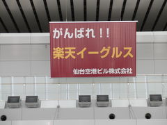 まだ楽しめました、仙台、松島の紅葉その1