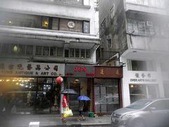 3 活魚しか口にしない心意気を市場に見て唸り、幸せの黄色いカレーに再会した雨の香港 HongKong ホンコン彷徨 及び女人街の十勝豚丼が美味かった件についての考察。