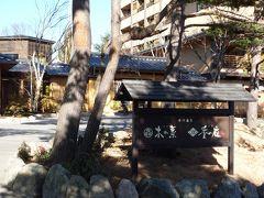 草津温泉 旅館「木の葉」