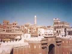弾丸イエメン0101 「初めての中東は世界最古の街」  ~サヌア~