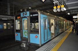 2010年12月北東北鉄道旅行6(青い森鉄道前篇)