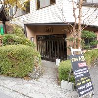 芦之湯、湯の花温泉付近の終盤の紅葉と山形屋旅館での日帰り入浴 2010年11月