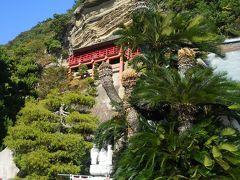 「千葉・南房総! 鋸山 で、 美しい~・・・ 富士山 を 眺める。」 (房総半島 の 先端! 館山 まで、 内房・・・ を 快適! ドライブ 旅。)