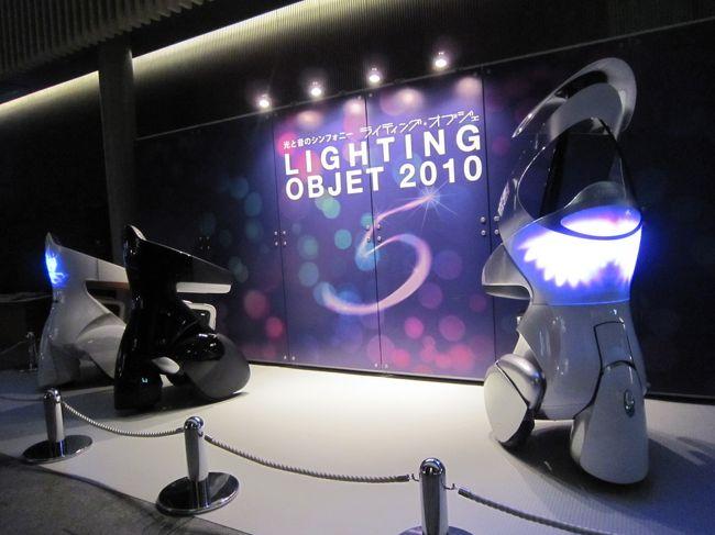 LIGHTING OBJET 2010(東京ビルTOKIAガレリア) <br />「地球環境と子供たちの未来に向けた平和のメッセージ」をコンセプトとした光のアート展<br /><br />●開催期間:2010年12月16日〜2010年12月27日<br />●開催時間:10:00〜22:00<br />●無料<br /><br />http://www.illuminat.co.jp/LO2010/index.html<br /><br />