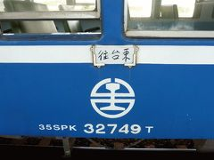 台湾、鉄道による一周の旅