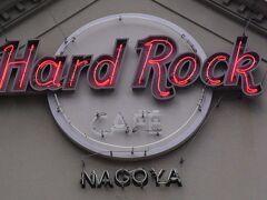 【旅行記じゃないけど】バイバイHard Rock Cafe NAGOYA。