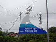 浜田散歩(石見海浜公園、石見畳ヶ浦)