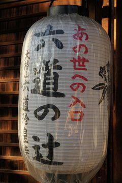 07. 京都 六道珍皇寺