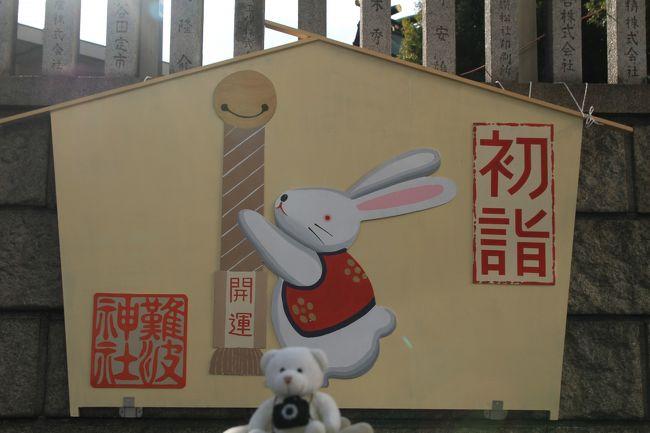 明けましておめでとうございます。<br />本年もよろしくお願いいたします。<br /><br />2011年元旦の初詣は近所の「難波神社」に行ってきました。<br />