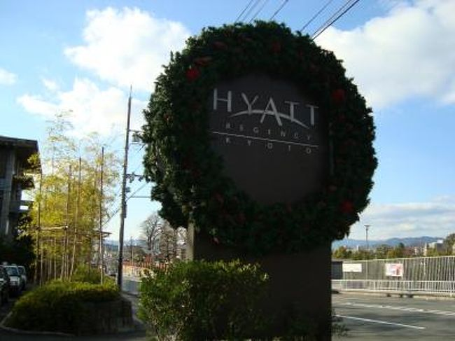 ハイアットリージェンシー京都<br /><br />京都の七条にできたハイアットリージェンシー京都。<br />高層階が好きなのでいつもはハイアットリージェンシー大阪なのですが、<br />ちょうど、お食事会がここであるのでお泊まりすることに。<br />チェックインを早くして、散策(智積院)スパ、ジム、DVDと好きなこと三昧です。