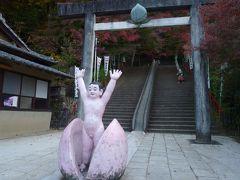 愛知のB級でマイナーな観光地めぐり1011 「桃太郎伝説のキッチュな神社」  ~犬山・愛知~