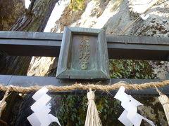 てくてく散歩 @滋賀 太郎坊(阿賀神社)