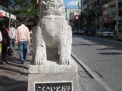 '11年初国内旅行 暖かな沖縄-⑦数々のシーサー達  1月 2011年