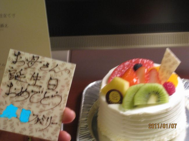 <br /> 2011年最初の沖縄旅行の大きな目的は家内の誕生日プレゼント旅行でもあります。<br /><br /> 当ホテルでの夕食もそのプレゼントです。<br /><br />