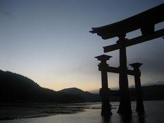 ●広島・宮島●パワースポット!宮島大鳥居を訪ねる