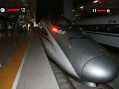 中国新幹線(高鉄)に乗ってみた