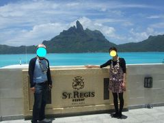 6日目:タヒチ・ボラボラ島8日間(セントレジスホテル滞在)〜ハネムーン2010年11月〜