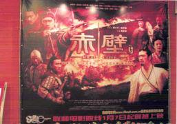 三国志の映画・レッドクリフ赤壁