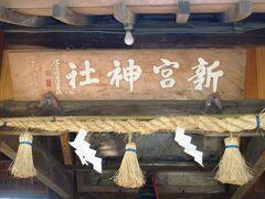 新宮八幡神社参詣