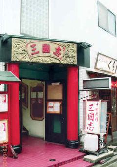 中国料理店の三国志