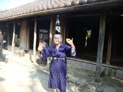 琉球村(沖縄の古民家集落)でおばあの踊りに感激