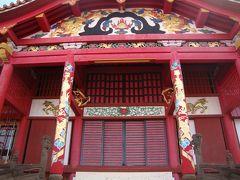 琉球王国の舞台首里城を訪ねる