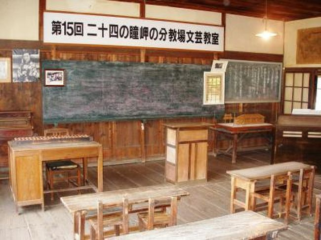 「二十四の瞳」の舞台となった田浦分校。明治35年(1902)8月田浦尋常小学校として建築された葺平屋建校舎で2教室と教員住宅を含んでいます。その後、明治43年から苗羽小学校田浦分校として使用され、昭和46年(1971)3月閉鎖されました。<br /><br />「二十四の瞳」の小説の舞台となり、昭和29年松竹映画「二十四の瞳」(監督:木下恵介/主演:高峰秀子)のロケに使用され、一躍有名になり、訪れる人が絶えません。教室には当時のままの机やオルガン、子どもたちの作品などが残っており、椅子に腰掛けて目をつむるとありし日の想いでがよみがえるでしょう。