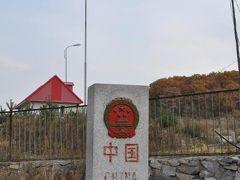 祖父の足跡を尋ねて4★綏芬河★柵の向こうはロシア!ロシア国境「国門旅遊区」