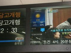 ソウルの旅行記