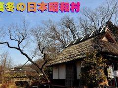 平成記念公園「日本昭和村」