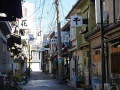 ディープ大阪1101 「旧遊郭があった街・松島新地」 ~大阪市西区~