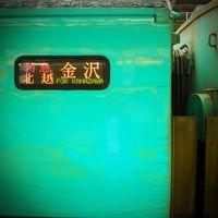 富山一人旅/金太郎温泉でいい湯だな