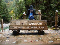 富山一人旅/黒部峡谷・トロッコ列車で欅平へ