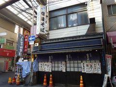 """たまには""""ベタ""""な名物店めぐり1101  「ダウンタウンもかつて通っていた """"信濃そば""""」   ~難波・大阪~"""