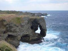 単身赴任中の夫、春節で帰国し沖縄に一人旅