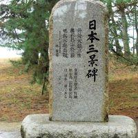 日本三景「天橋立」出張偏