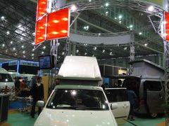 千葉市ぐるり旅【4】~車中泊から、キャンプまで。「家族の新しい夢にー」~Japan camping car show2011