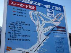 2011年2月 今シーズン2回目は、会津・高畑スキー場です(^O^)/ もちろん、温泉&グルメもあるよ!