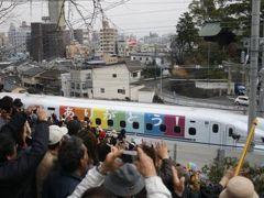 祝!九州 ありがとう九州新幹線