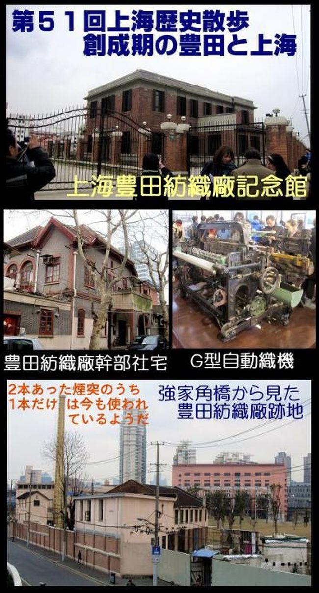 春節が来て、しばらく春が来たかなと思わせる天気が続きましたが、その後は、またまた寒さがぶり返して来ました。<br />さて、そんな寒さの戻った2月13日、上海歴史散歩がありました。その日のテーマは「創世記の豊田と上海を学ぼう!」でした。<br /><br />訪れた場所は・・・・中山公園近くの愚園路×安西路の南東角にある豊田紡織職員宿舎、そこから北にチョイ行ったところ、長寧路手前右にある豊田従業員宿舎、中山公園の前を通り、そこを超え、軌道交通3・4号線の下の道を北へ行き、蘇州河沿いを西へ行き、昔、豊田紡織の工場があった地域に、今でも記念館として残る事務所棟などでした。そして、最後は、その記念館で、上海での豊田紡織の成り立ちや発展振りなどの講演を伺ったのです。<br /><br />上海の紡織業は、当初は、イギリスが盛んでしたが、その後、日本がドンドン手を広げ、上海では一番になったようです。日本は当初は虹口より東方向の黄浦江沿いに工場を構えたわけですが、後発の豊田は蘇州河沿いの、どちらかといと西端に工場を構えました。当時上海一番の内外綿も蘇州川沿いでして、豊田の東隣に工場がありました。豊田は内外綿より遅れて上海に進出しましたので、更に西に工場を構えたと言うことなんでしょう。内外綿は「4.12軍事クーデター」(1925年)にまで発展したストライキ「5.30事件」が起こったところです。<br />豊田佐吉が上海に進出をし始めたのは、抗日運動があった1919年の「五・四運動」があったあとの1921年でした。上海での豊田の業績は上がり、日本の名古屋などにあった紡織業の規模を大きく上回っていたようです。つまり、当時の豊田の屋台骨をになっていたということなんでしょう。<br /><br />佐吉が豊田自動車工業を設立(1937年)することに関しては、豊田グループからは、大きな反対があったそうですね。莫大な資金が要りますし、賭けのようなところありましたから。しかし、そういった反対が大勢だった中にあって、たった一人、やるべきだとバックアップしたのが、上海での紡織業の実質的な経営者であった、常務の西川秋次の力だったそうです。金の面でも、上海での儲けを、そこに注ぎ込ませたそうです。<br /><br />今の自動車工業としてのトヨタの発展は、上海での紡織業があってこそなんだ、ということなんでしょう。いや、そういうことを、記念館の館長が講演の中で言っていまして、それを聞いて、私も納得したと言うことです。<br /><br />愚園路×安西路の南東角にある豊田紡織職員宿舎は立派なもんで、当時、西川秋次や豊田佐吉が住んでいたお屋敷も残っていまして、今でも風格が感じられます。また従業員宿舎も、今でも現役でして、綺麗に使われて残っています。記念館は、ボロ屋になっていたのを、日本の竹中工務店が手を加え、綺麗に復活されています。<br /><br />こういったことに興味ある方は、いつか、この私のブログを参考にして訪れてみてください。<br />そして、もう少し詳しく知りたいと言うなら、「創世記の豊田と上海・・・その知られざる歴史」と言う本をお読みください。歴史散歩の時の講演には、その作者の東和男さんも出席されました。東さんはトヨタの上海首席代表だった方です。<br />