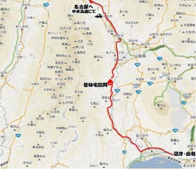 従妹が身延山の近くに住んでいるので・<br />寄って・名古屋に帰ることにする<br /> ↓<br />なかとみ和紙の里でお昼をご馳走になって♪♪<br /> ↓<br />中央高速周りで帰路に経つ
