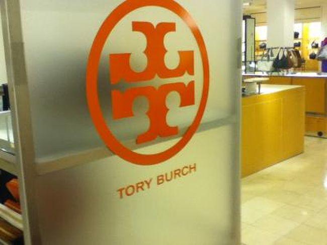 TORY BURCH(トリイバーチ)ってなんぞや。。。<br /><br />まぁあっしには興味はないわけで。。。<br /><br />とはいえ、今回のショッピングでしたので備忘録としても。