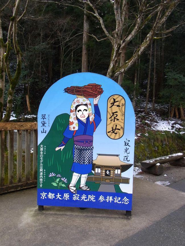 京都二泊の旅。<br />三日目は最近ハマってしまった変身シリーズ。<br />大原女(おはらめ)に変身します〜<br /><br />※大原女とは・・・※<br />昔、京都大原の女性が薪などを頭に載せ京の町へ売りに来ていた際の伝統的な紺の木綿の行商姿です。